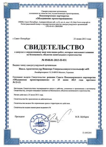 NP_GP_WWW_RU_Licence